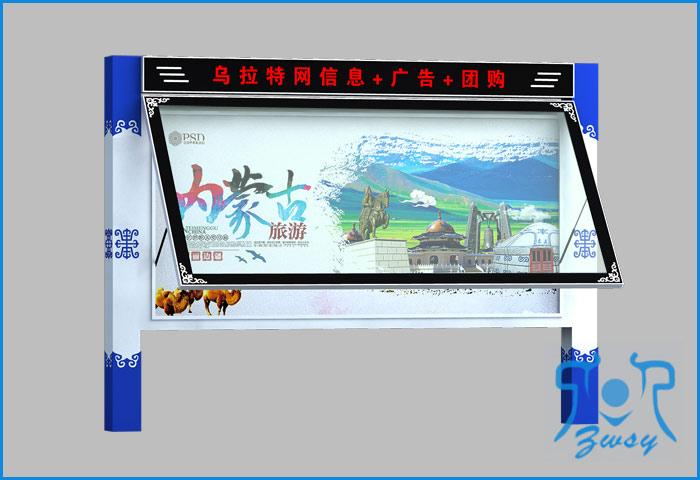 title='蒙古特色宣传栏带滚动字幕'