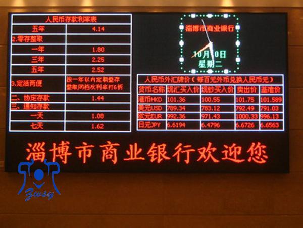商业银行人民币外汇牌价 存款利率表
