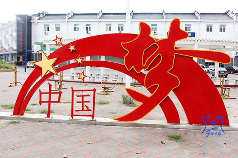 社会主义核心价值观党建标牌中国梦户外雕塑景观牌文明城市宣传牌