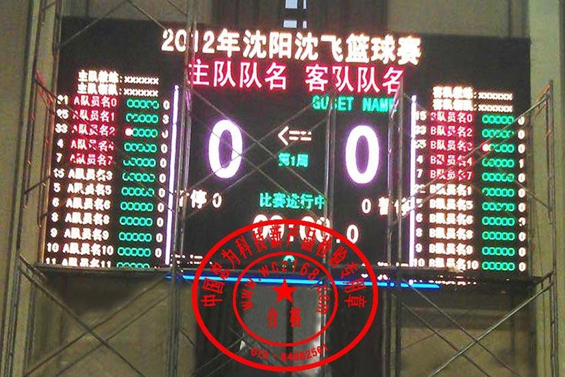title='多功能电子比赛记分牌 电子记分牌'
