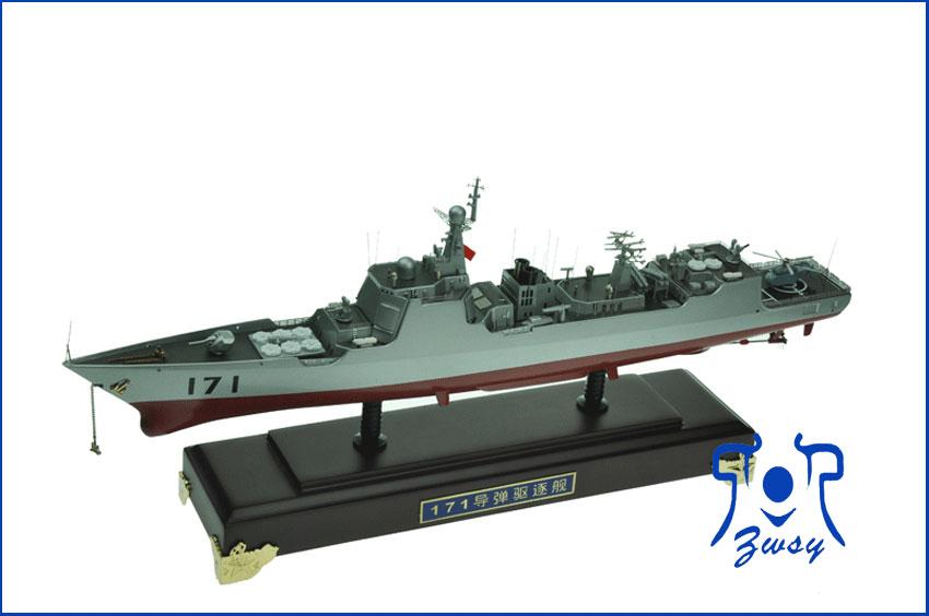 171导弹驱逐舰