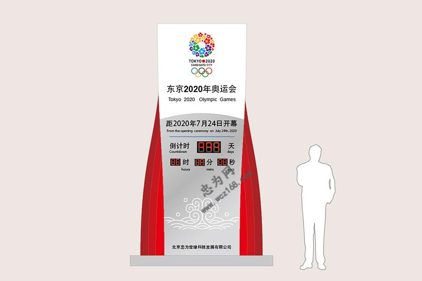 东京奥运会开幕倒计时计时牌